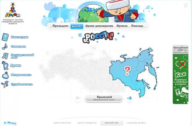 Diagram from kids.kremlin.ru. Crimean Federal District.