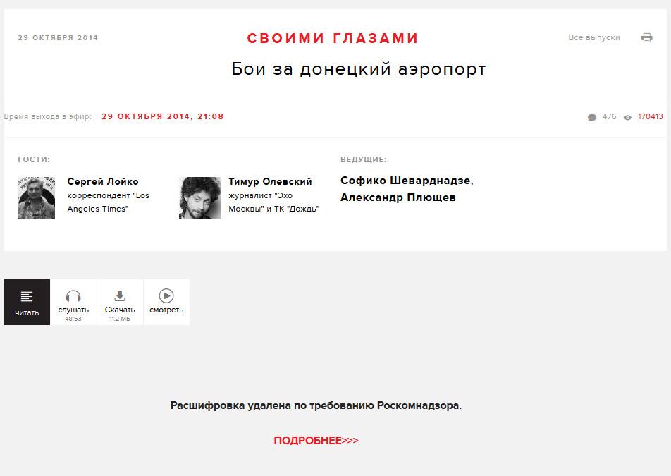 Ekho-Moskvy-censorship.jpeg