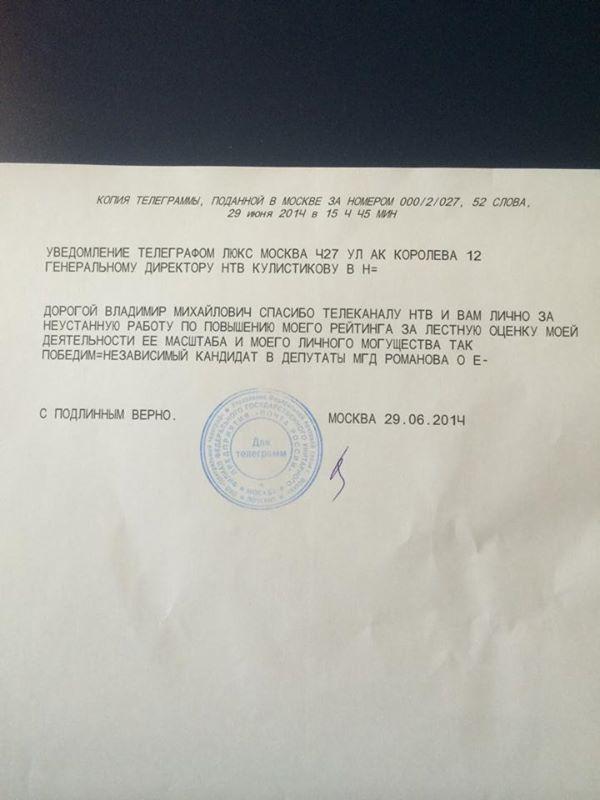 Telegram to NTV director from Olga Romanova